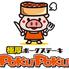 POKUPOKU ポクポク 田町店のロゴ