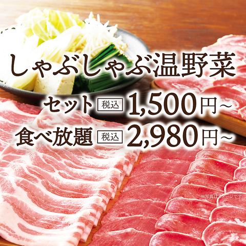 しゃぶしゃぶ温野菜 福島鳥谷野店