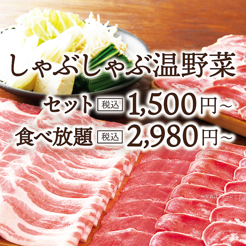 """温野菜 鶴ヶ島店"""