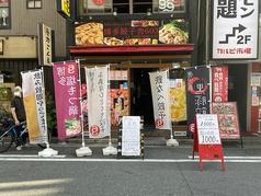 博多餃子舎 603 筑紫口店の外観1