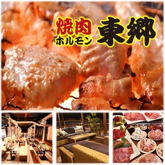 焼肉ホルモン 東郷の写真