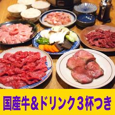 ローズガーデン 焼肉のコース写真