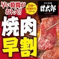 早割焼肉!予約必須♪噛めば噛むほど旨味があふれるお肉が食べ放題が2390円(税抜)よりご提供しております!さらに!18時までの開始でさらにお得にお愉しみいただけます!