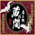 沼津個室居酒屋 呑み処 蔵の間のロゴ