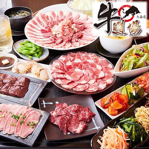 【大森駅2分】宴会個室完備の焼肉宴会ダイニング♪黒毛和牛の焼肉と多彩な銘酒◎