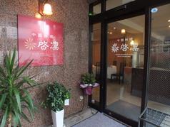 中国料理 啓凛の写真