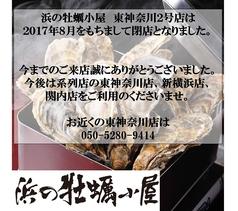 浜の牡蠣小屋 東神奈川 2号店の写真