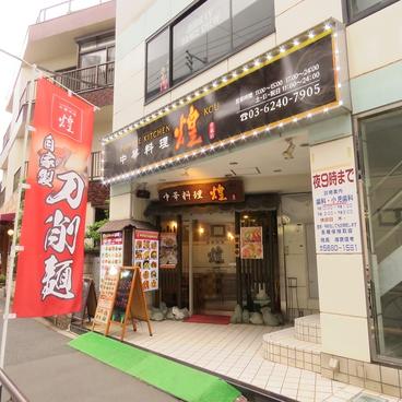 中華料理煌 青砥店の雰囲気1