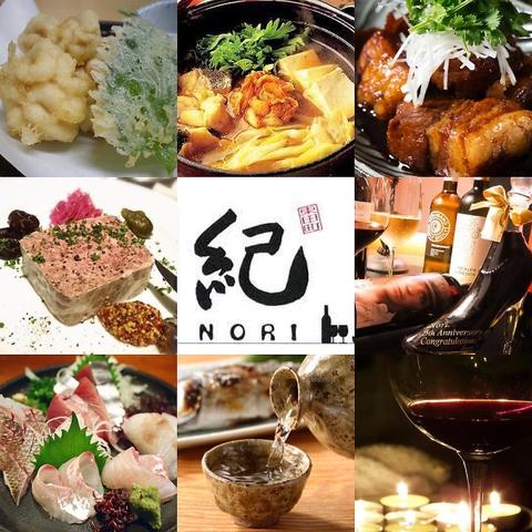 酒食テーブル 紀 NORI
