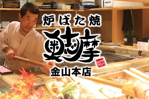 【金山駅より徒歩3分】伊勢志摩の旬食材がズラリと並ぶ炉端焼きの店!個室もご用意♪