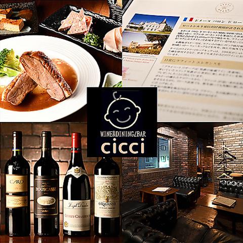WINE&DINING BAR cicci