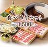 温野菜 宜野湾店のおすすめポイント1