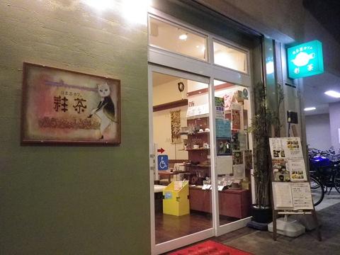 実家がお茶屋さんの姉妹のいるゆる~い下町カフェ。こだわりの日本茶や創作和洋菓子。