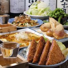 純平 本厚木店のおすすめ料理1