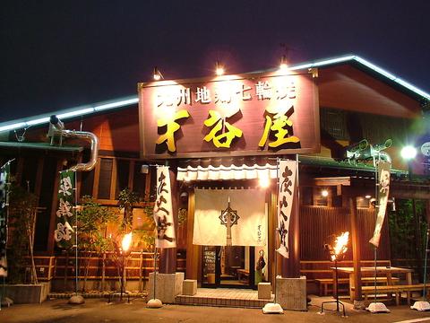 九州鶏七輪焼 才谷屋 (さいたにや)