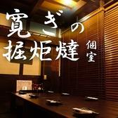 いろり 浜松の雰囲気2