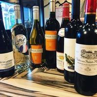 種類豊富なワイン◎