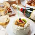 大切な記念日には、Anniversaryコース3500円でお祝い♪9cmのホールケーキをプレゼント!メッセージやサプライズ(音楽・花火・キャンドルetc.)演出も承ります!飲み放題は+1500円で承ります。