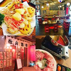 松山酒場の写真