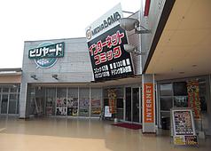 メディア ボム 衣山店の写真