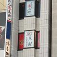 【馬肉】【三村】の看板が目印です!JR上野駅の中央出口を出て横断歩道を渡ったビルの4階に看板がドーンと見えます!