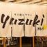 もつ鍋とサワー yuzuki 柚月のロゴ
