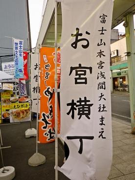 富士宮やきそば専門店 すぎ本の雰囲気1
