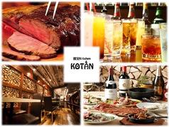炭火Kitchen KOTAN 国分寺