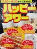 博多餃子舎603 新市街店のおすすめポイント1