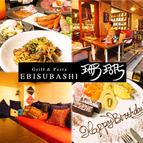 EBISUBASHI 珊瑚