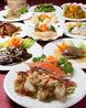 中国料理 満漢楼のおすすめポイント3