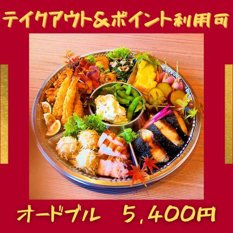 【当日OK!&ポイント利用可】大人気★しゃぶ禅のオードブル5,400円(税込)!