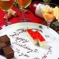 お誕生日祝いのサプライズにメッセージ付きのデザートプレート♪詳細は店舗スタッフにお尋ねください。