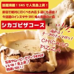 個室 肉バル AGURA 新宿本店のおすすめ料理1