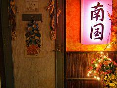 南国 新宿の写真