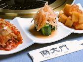 南大門 新町店のおすすめ料理3