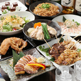 各種ご宴会にオススメ!お得な飲み放題付きコースは3000円~、バリエーション豊富にご用意!当店自慢の鶏料理を豊富なお酒と一緒にお楽しみ頂けます♪当日予約もOK!