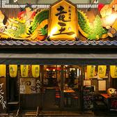I Love Gyoza アキバの竜王 秋葉原総本店の雰囲気3