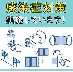 様々な感染症対策を実施しております。お客様にはご不便をおかけいたしますが何卒ご了承くださいませ。
