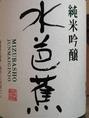 【群馬】 水芭蕉 純米吟醸