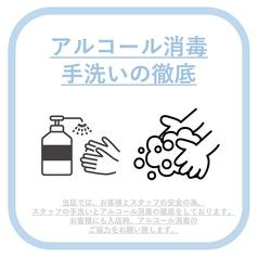 アルコール消毒・こまめな手洗いのご協力をお願い致します。