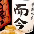 【而今 特別純米】グラス700円(税抜)