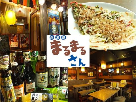 ほぼ300円の居酒屋☆仕事帰りのサク飲み、2件目・3件目使いにもオススメ!
