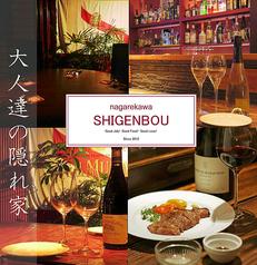 SHIGENBOU しげんぼう 流川店