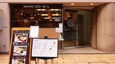 cafe RIVAGE カフェリバージュの写真