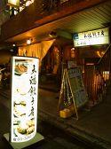 天鴻餃子房 飯田橋店の雰囲気2