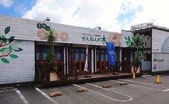 バウムクーヘン せんねんの木 factory&cafe 祇園店の写真