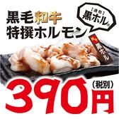 情熱ホルモン 倉吉酒場のおすすめ料理2