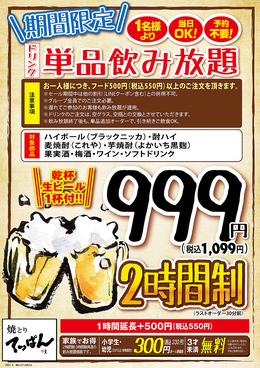 焼とりてっぱん 葵町のおすすめ料理1