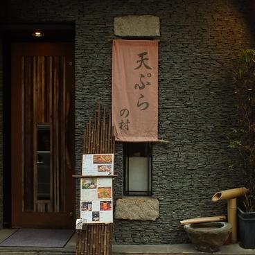 天ぷら の村の雰囲気1